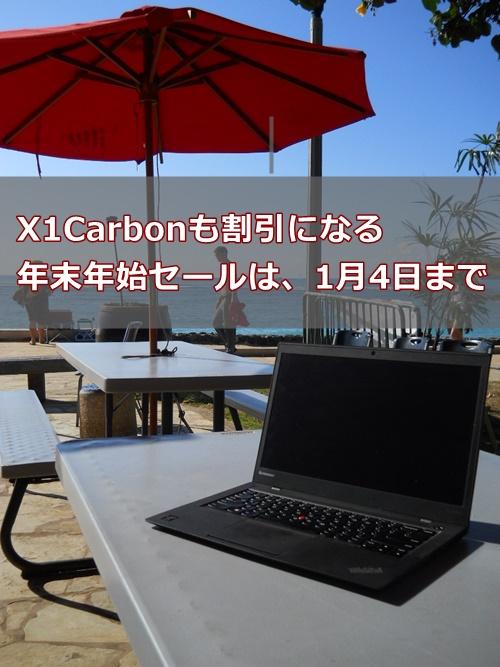 20150104X1CarbonSALE.JPG