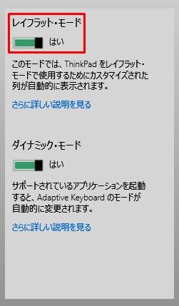新しいThinkPad X1 Carbon 対面プレゼンができるレイフラットモード