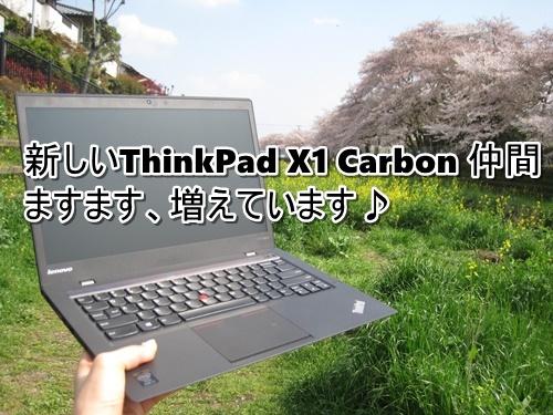 新しいThinkPad X1 Carbon 仲間のみなさんヽ(^o^)丿