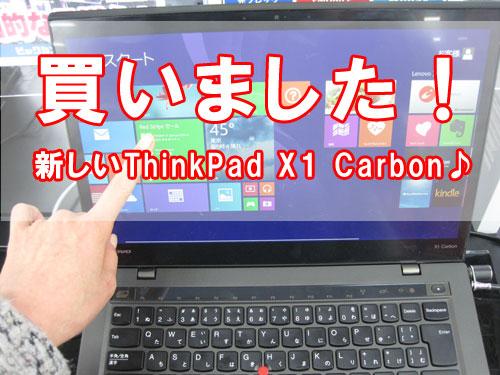 NewThinkPadX1Carbon 新しいTHinkPadX1Carbon X1カーボン 購入 レビュー