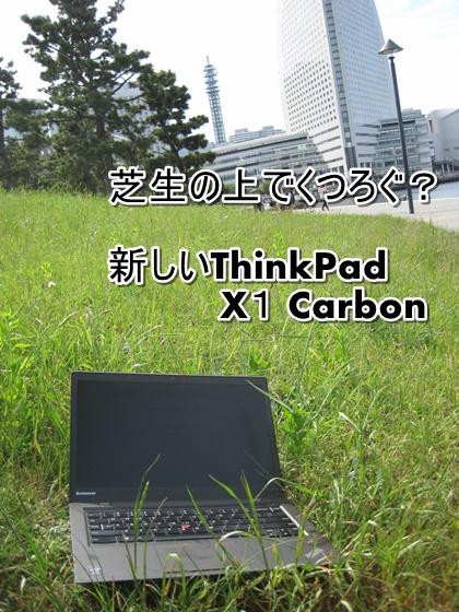 芝生の上でくつろぐ新しいThinkPad X1 Carbon