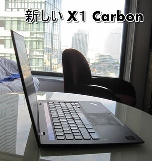 新しいThinkPad x1 Carbonとx240で迷っている人に