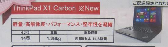 ThinkPadX1Carbon 実質稼働時間 違い 新しいThinkPadX1Carbon