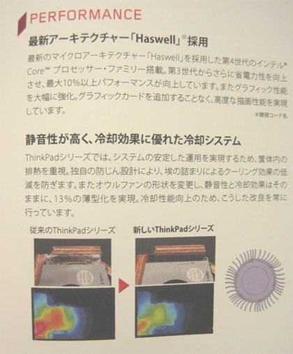 新しいThinkPad X1 Carbon Haswell 第4世代プロセッサ