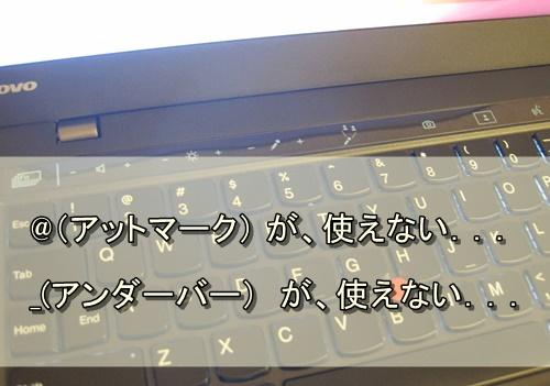 新しいThinkPad X1 Carbon 英語キーボード 設定 @使えない アンダーバー使えない 英語キーボードドライバー
