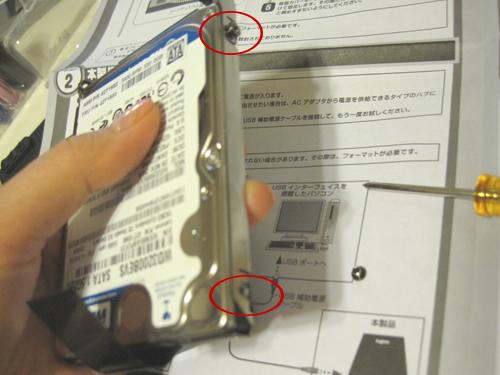 ThinkPadX200s HDD ハードディスク交換 外付け 新しいThinkPadX1Carbon