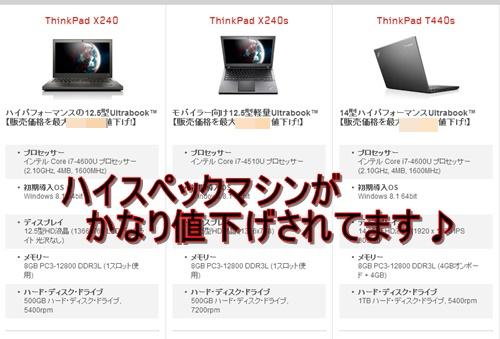 ThinkPad X240、X240s、T440sなどがかなり値下げされてるし、納期も早い