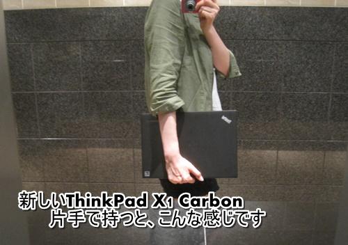 レノボ 新しいX1 Carbonの大きさは?片手で持つとこんな感じです