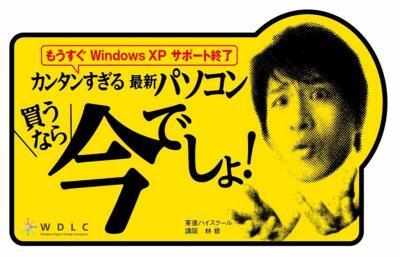 WindowsXPサポート終了 パソコン買い替え XPサポート終了 リスク 危険