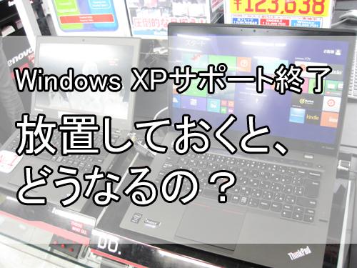 WindowsXPサポート終了 XPサポート終了 どうなる 影響 危険