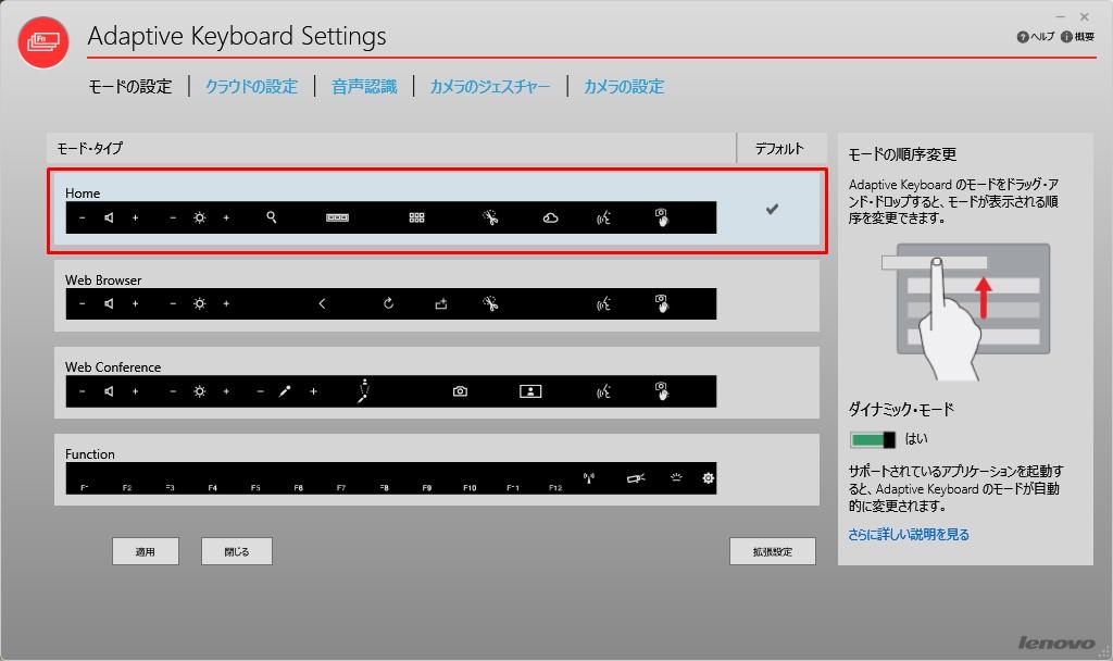 新しいThinkPad X1 CarbonのAdaptiveキーボードの設定方法