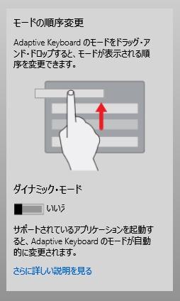 X1Carbonのアダプティブキーボードのモードを設定する