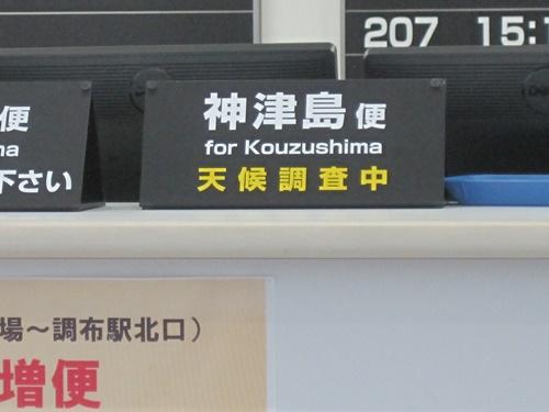 神津島へは「天候調査中」
