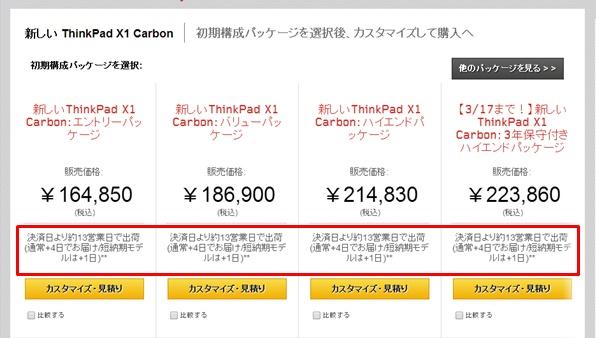 新しいThinkPad X1 Carbonの現在の納期は?