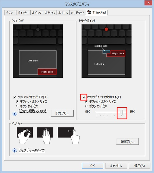 X1Carbon TrackPoint ThinkPad トラックポイント 操作性 どう?
