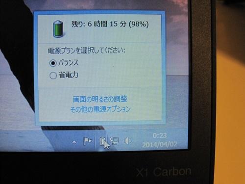 新しいThinkPad X1 Carbon の実際のバッテリー駆動時間(調査中)