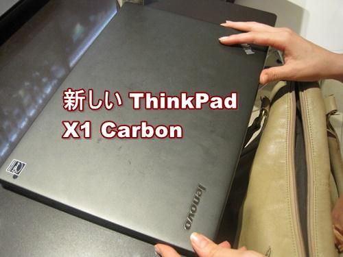 A4サイズのバッグに収まるノートパソコン、X1 Carbon