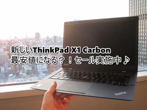 最安値になる?ファイナルセール新しいThinkPad X1 Carbon