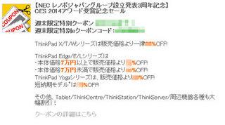 thinkPad web限定クーポン