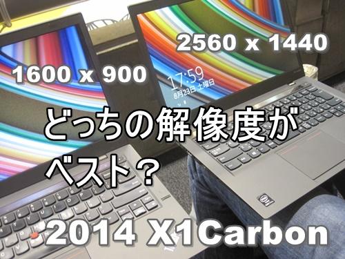 見やすさで選ぶならThinkpad x1 carbonは 1600×900 の解像度がおすすめ