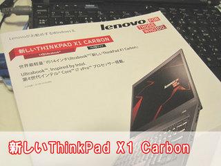 newThinkPadX1Carbon レビュー 新しいThinkPadX1Carbon