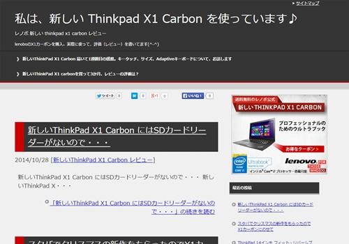 ブログ引越 新しいThinkPad X1 Carbonに買い換える⇒私は、新しいThinpad X1 Carbonを使っています♪