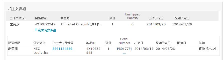 OneLink プロドックが配送された!