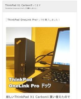 ThinkPad OneLink Proドックを購入しました!