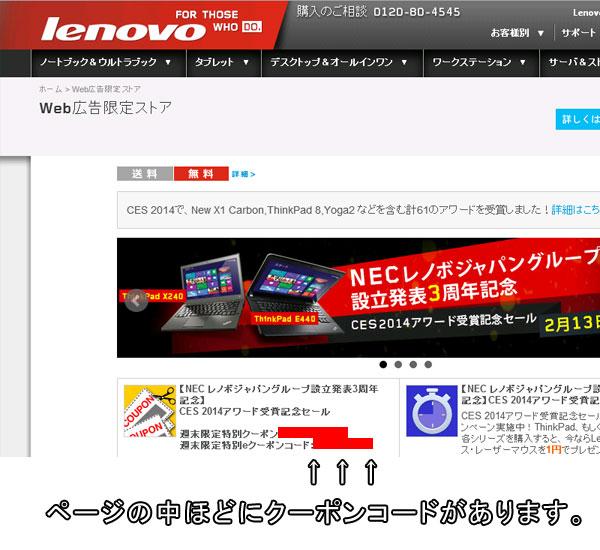新しいthinkpadx1carbon WEB限定クーポン 使い方