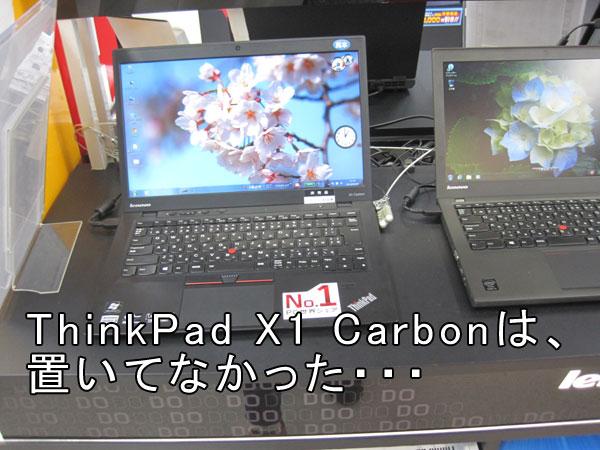 Thinkpadx1carbon シンクパッド レノボ lenobo