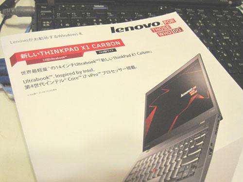 あたらしいThinkPadX1Carbon ビックカメラ新宿西口店 lenobo