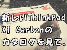 新しいThinkPad X1Carbon  カタログ