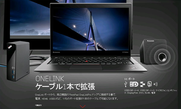 新しいthinkpadx1carbon onelink ONELINKプロドック ONELINK ONELINKプロ