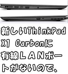 新しいthinkpadx1carbon 有線LAN