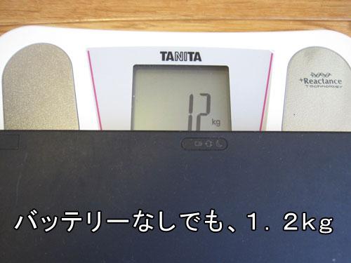 thinkpadx200s バッテリー抜きでも重さを量ってみた