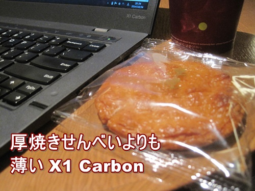 新しいThinkPad X1 Carbonと厚焼きせんべいを比べてみる