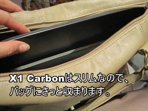 新しいThinkPad X1 Carbonの大きさは女性にとって、おすすめ