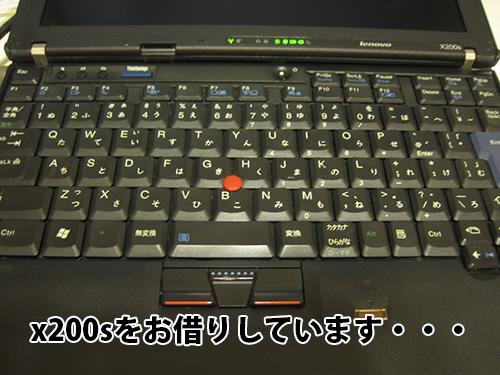 新しいX1 Carbonが壊れた?!急遽ThinkPad x200sを貸してもらいました