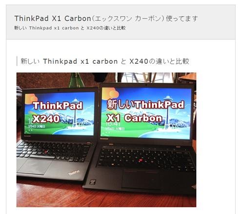 新しいThinkPad X1 CarbonとX240の違いを比較